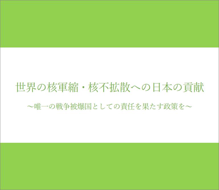 (代)提言書「世界の核軍縮・核不拡散への日本の貢献」を発表 新たな原子力・核不拡散に関するイニシアチブ研究会