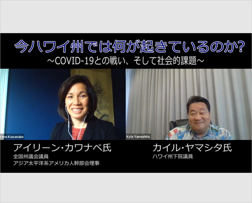 (代)【動画】アジア系アメリカ人州議会議員とのインタビューシリーズ