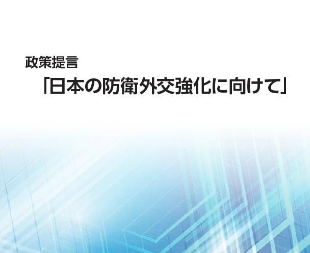 (代)「日本の防衛外交」事業 政策提言書の公表