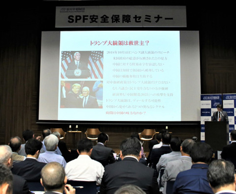 「米中新冷戦」時代が到来したのか 第1回SPF安全保障セミナー