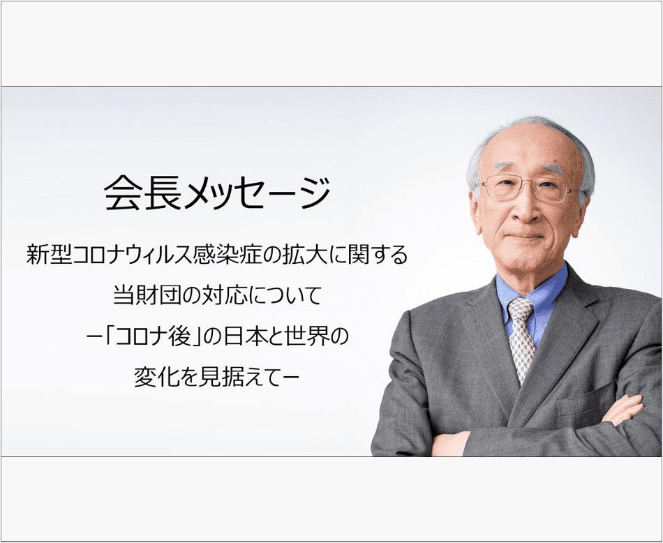 (代)(会長メッセージ) 新型コロナウィルス感染症の拡大に関する当財団の対応について ー「コロナ後」の日本と世界の変化を見据えてー