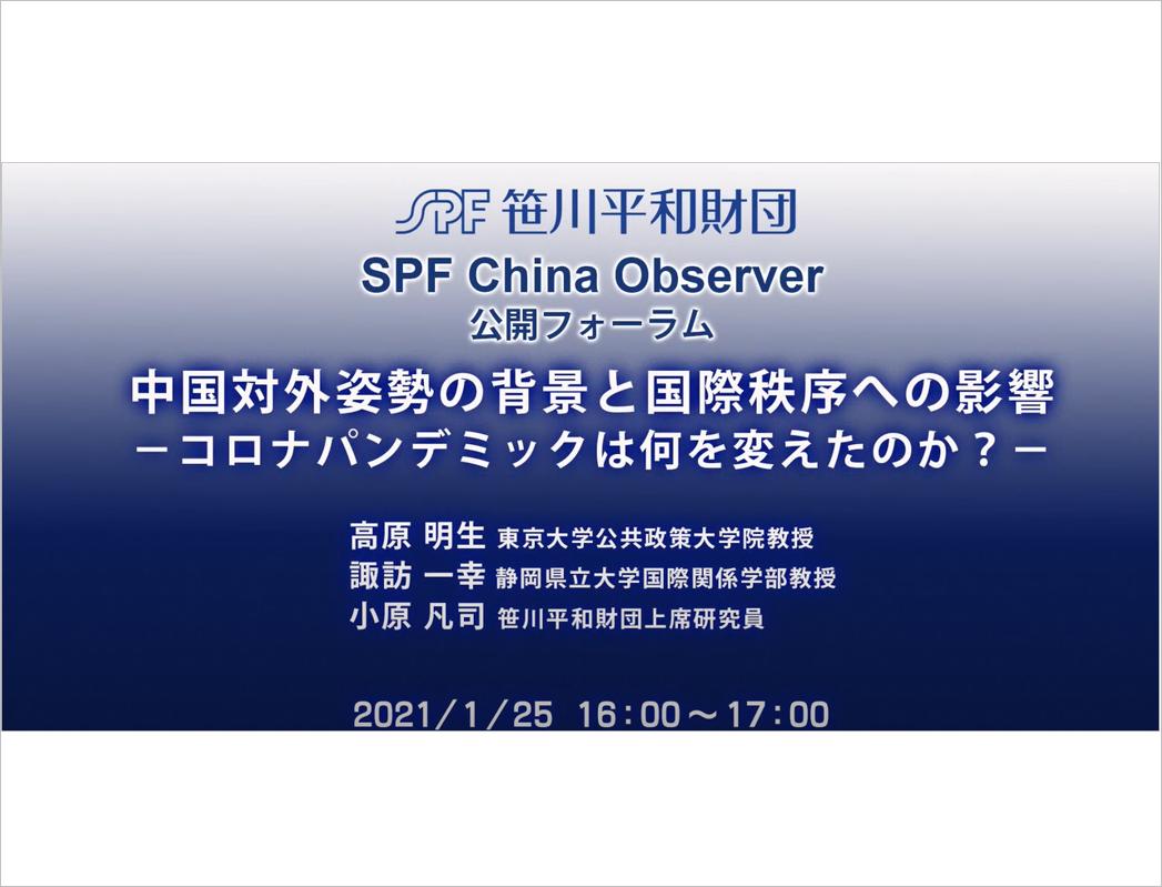 (代)公開フォーラム SPF China Observer 「中国対外姿勢の背景と国際秩序への影響-コロナパンデミックは何を変えたのか?」