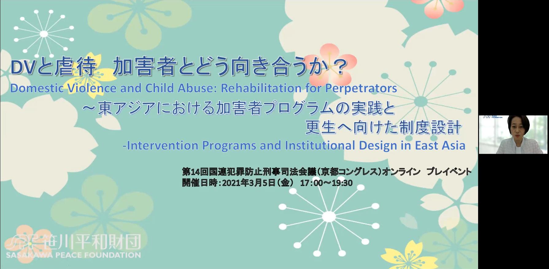 (代)DVと虐待、加害者とどう向き合うか:更生へ向けたプログラムと制度を討議(第14回国連犯罪防止刑事司法会議のプレイベント)