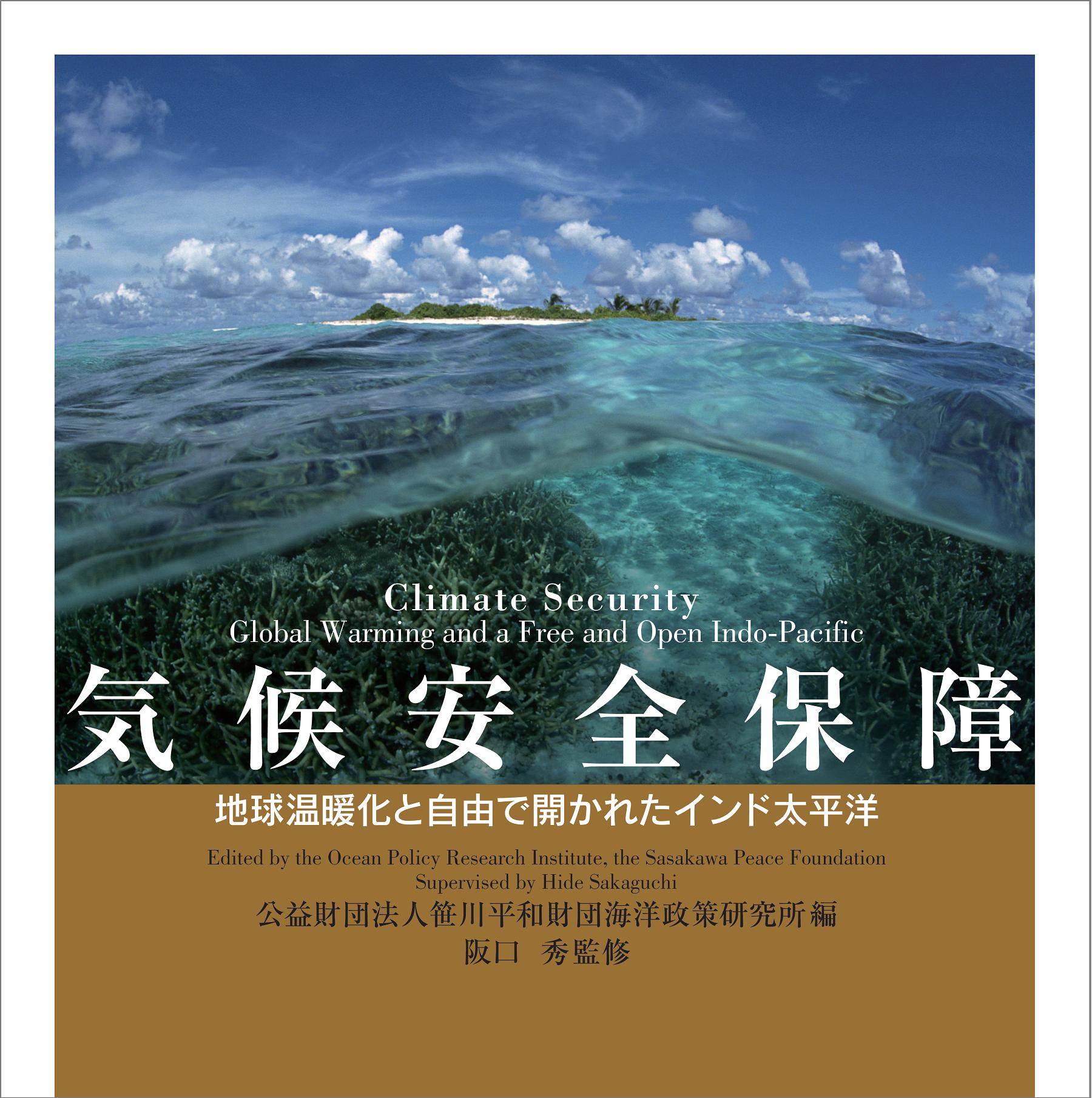 (代)『気候安全保障:地球温暖化と自由で開かれたインド太平洋』刊行のお知らせ