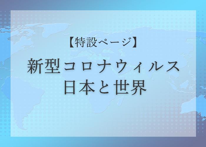 (代)【特設ページ】新型コロナウイルス日本と世界