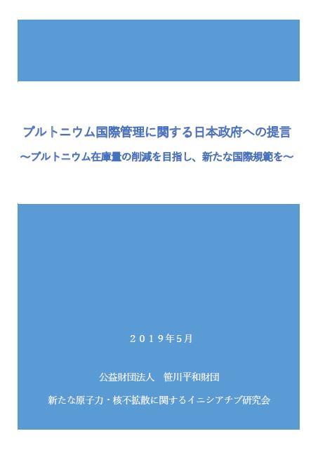プルトニウム国際管理に関する日本政府への提言(提言書) ~プルトニウム在庫量の削減を目指し、新たな国際規範を~