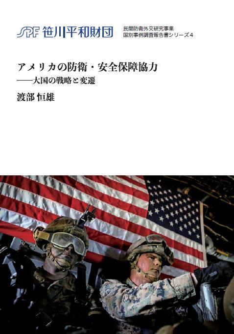 シリーズ4 アメリカの防衛・安全保障協力 ー大国の戦略と変遷 渡部 恒雄 (2019年4月発行)