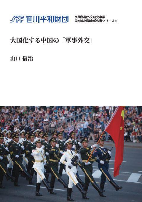シリーズ5 大国化する中国の「軍事外交」 山口 信治 (2019年4月発行)