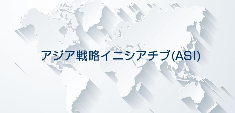 アジア戦略イニシアチブ(ASI)