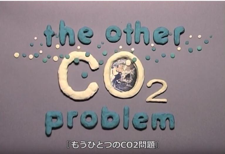 (キャプション)「もう一つのCO2問題」日本語版(https://youtu.be/cjzZtR67hJM)