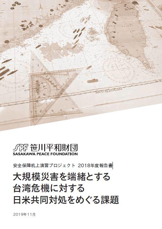 安全保障机上演習プロジェクト 2018年度報告書 「大規模災害を端緒とする 台湾危機に対する 日米共同対処をめぐる課題」