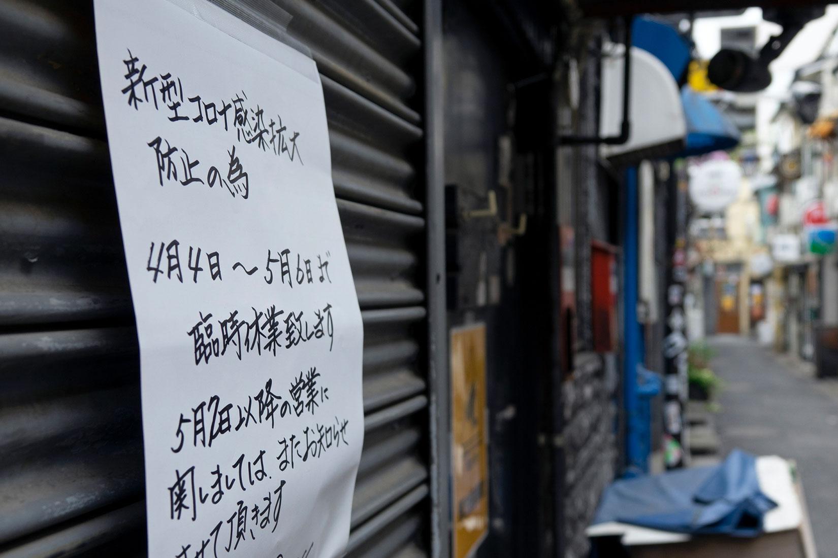 (1)日本の緊急事態法制の特徴