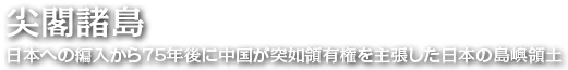 尖閣諸島 日本への編入から75年後に中国が突如領有権を主張した日本の島嶼領土