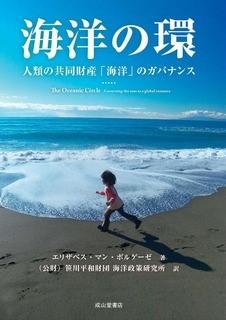 OceanicCircleBook_20180201.jpg