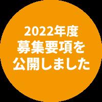 2022年度募集要項公開