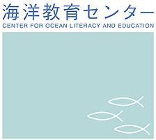 海洋教育研究センター