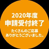 2020年度 申請受付終了