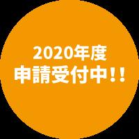 2020年度 申請受付中