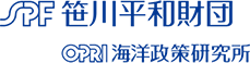 笹川平和財団海洋政策研究所