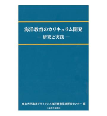 海洋教育のカリキュラム開発―研究と実践―