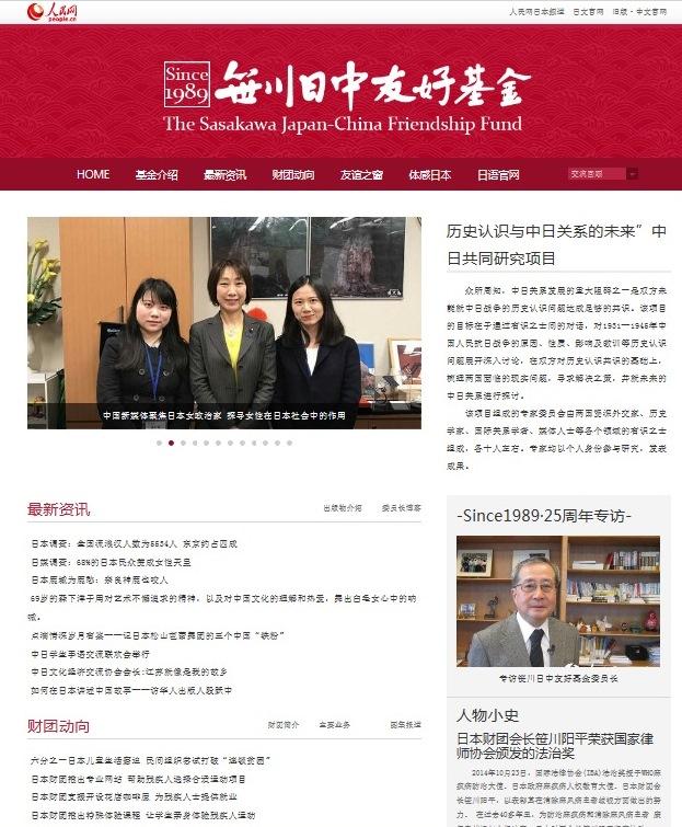 373 ウェブサイトによる情報発信II