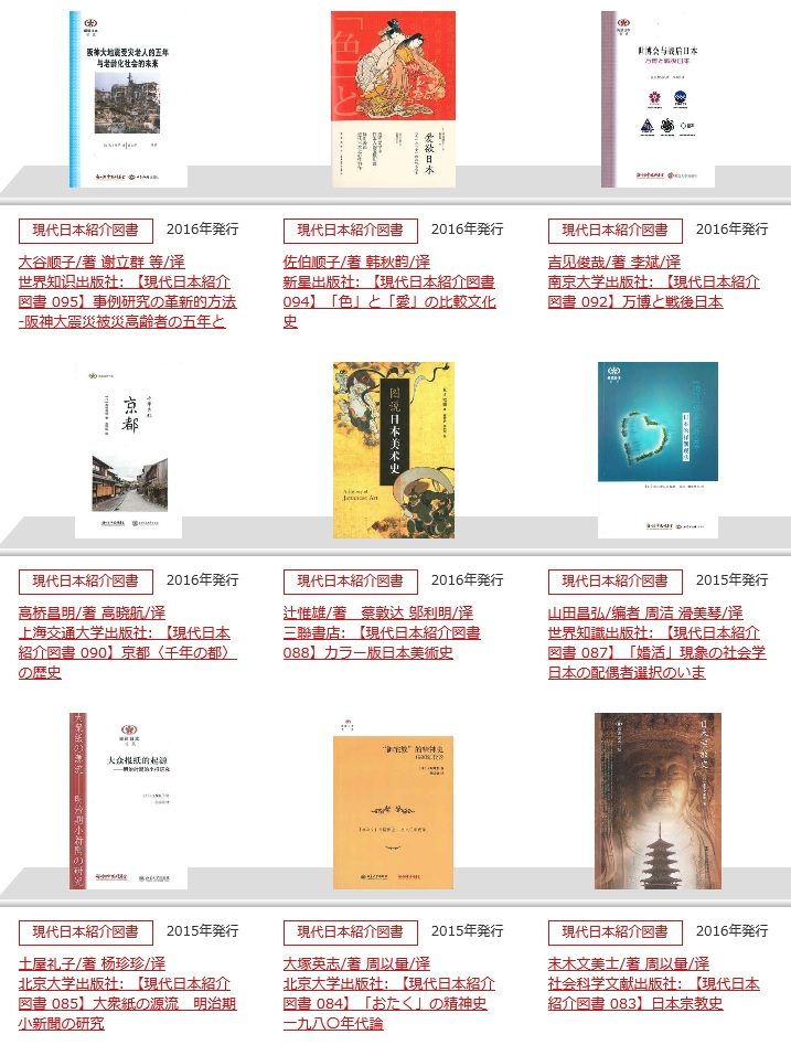 380 現代日本紹介図書翻訳出版Ⅱ