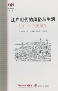 【現代日本紹介図書 048】江戸っ子歳時記