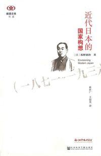 【現代日本紹介図書 060】近代日本の国家構想