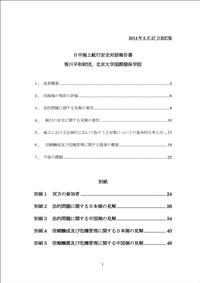 「日中海上航行安全対話報告書」