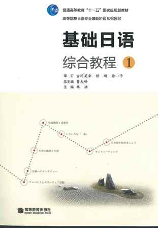 【日本語教材開発支援01】基礎日本語総合教程1