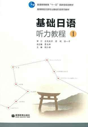 【日本語教材開発支援03】基礎日本語聴力教程1