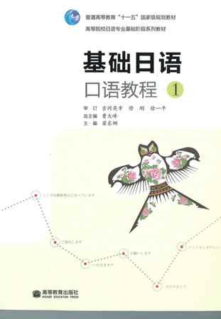 【日本語教材開発支援04】基礎日本語口語教程1
