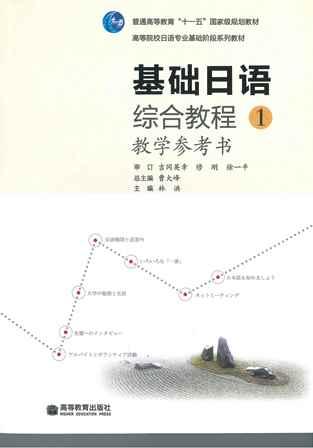 【日本語教材開発支援05】基礎日本語総合教程1教学参考書