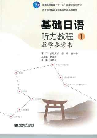 【日本語教材開発支援06】基礎日本語聴力教程1教学参考書