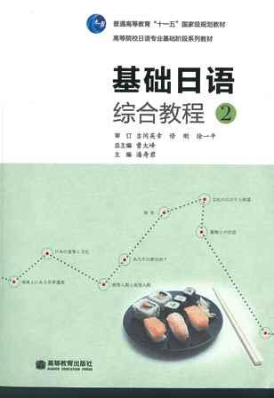 【日本語教材開発支援07】基礎日本語総合教程2