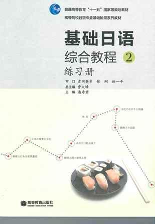【日本語教材開発支援08】基礎日本語総合教程2 練習帳