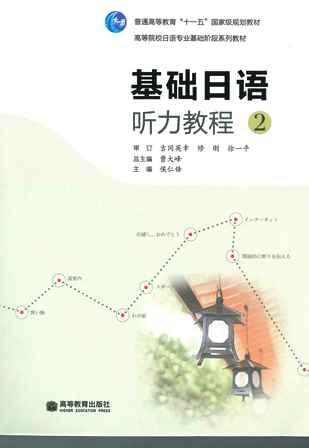 【日本語教材開発支援09】基礎日本語聴力教程2