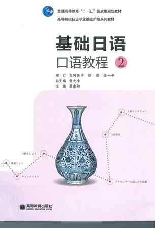 【日本語教材開発支援10】基礎日本語口語教程2