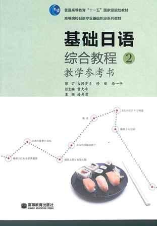 【日本語教材開発支援11】基礎日本語総合教程2教学参考書
