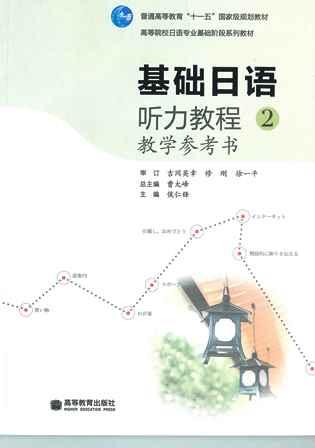 【日本語教材開発支援12】基礎日本語聴力教程2教学参考書