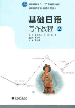 【日本語教材開発支援23】基礎日本語写作教程2