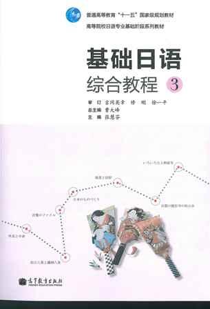 【日本語教材開発支援13】基礎日本語総合教程3