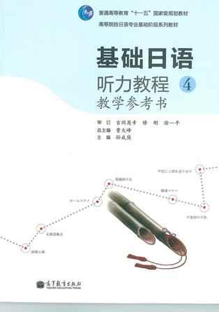 【日本語教材開発支援22】基礎日本語聴力教程4教学参考書