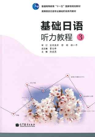 【日本語教材開発支援14】基礎日本語聴力教程3