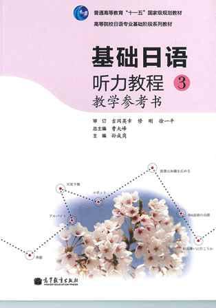 【日本語教材開発支援17】基礎日本語聴力教程3教学参考書