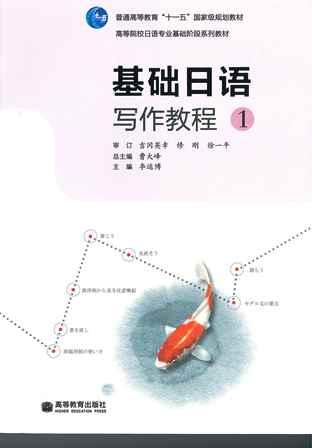 【日本語教材開発支援18】基礎日本語写作教程1