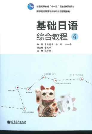 【日本語教材開発支援19】基礎日本語総合教程4
