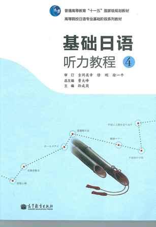 【日本語教材開発支援20】基礎日本語聴力教程4