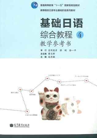 【日本語教材開発支援21】基礎日本語総合教程4教学参考書