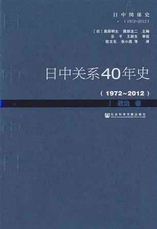 日中关系40年史(1972-2012)Ⅰ政治卷